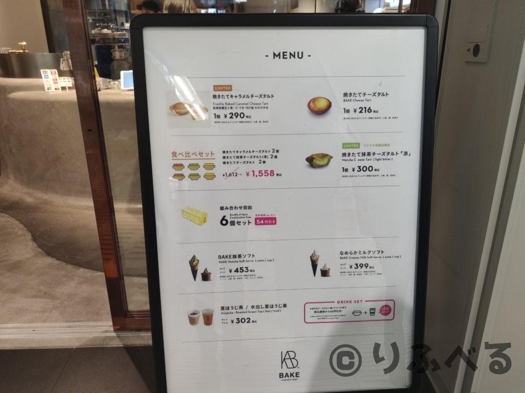 京都コトチカのBAKEメニュー表