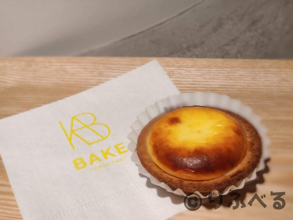 BAKE(ベイク)のチーズタルト